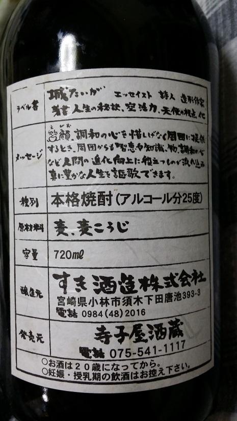 泣かせる焼酎2