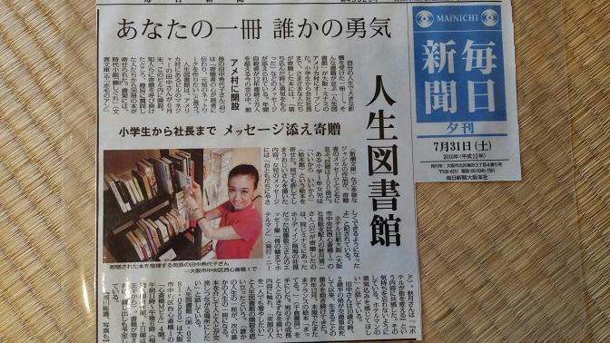 人生図書館新聞
