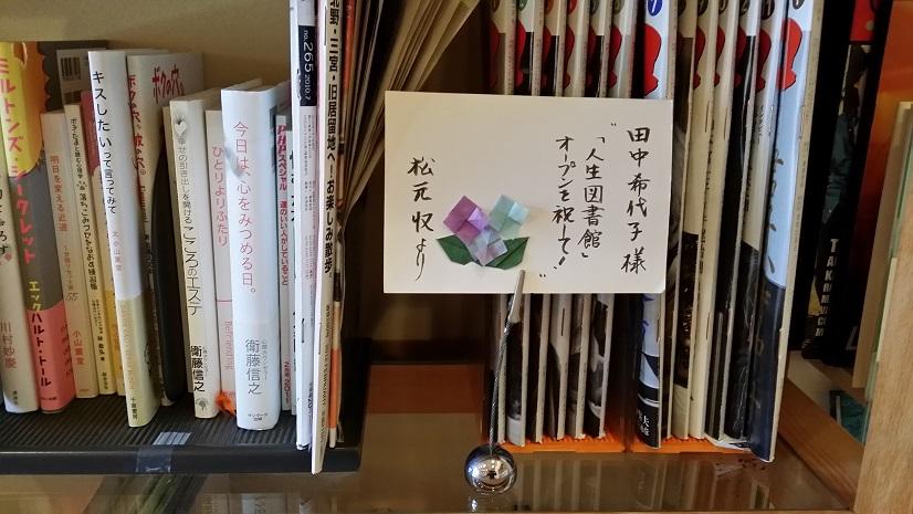 人生図書館本棚