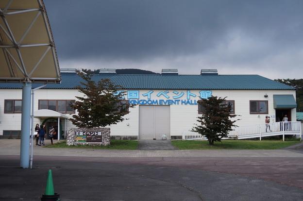 王国イベントホール