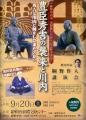 140920薩摩川内市講演01