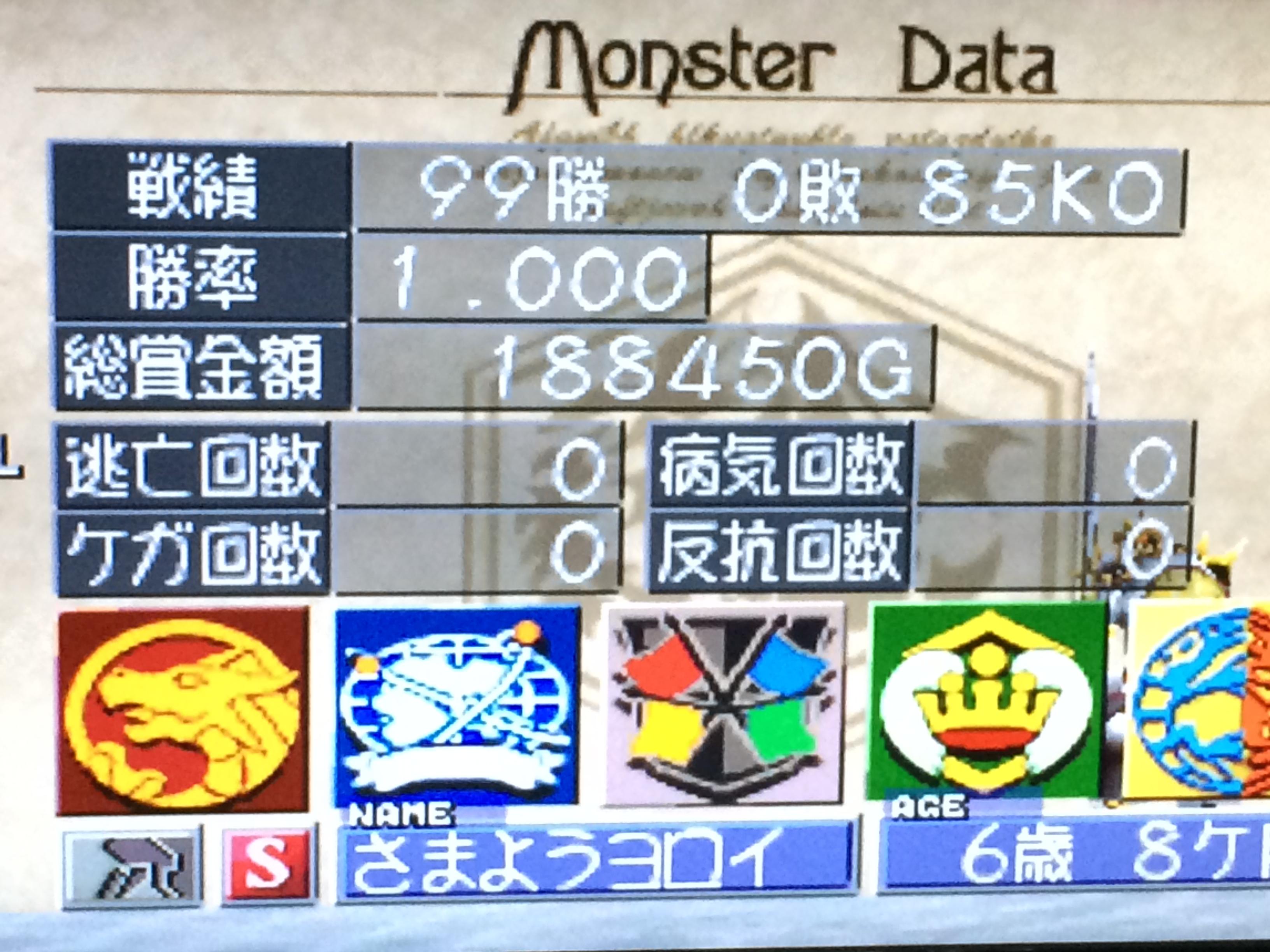 大会 モンスター 大 ファーム 4