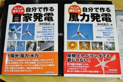 DIY14_8_2 自家発電の本