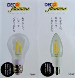 DIY14_8_14 新LED発光体