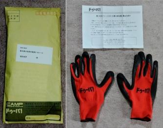 DIY14_9_5 Dopa手袋