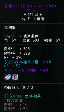 狂暴SIG体+15