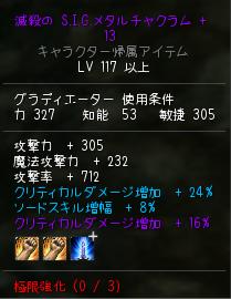 SIGチャク8-40