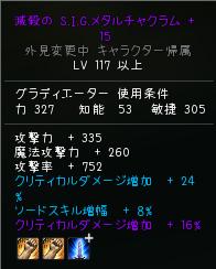 8-40チャクラム+15