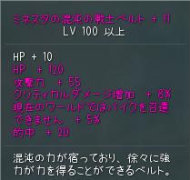 戦士ベルト+11