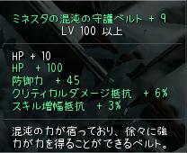 守護ベルト+9