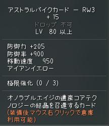 RW+15.png