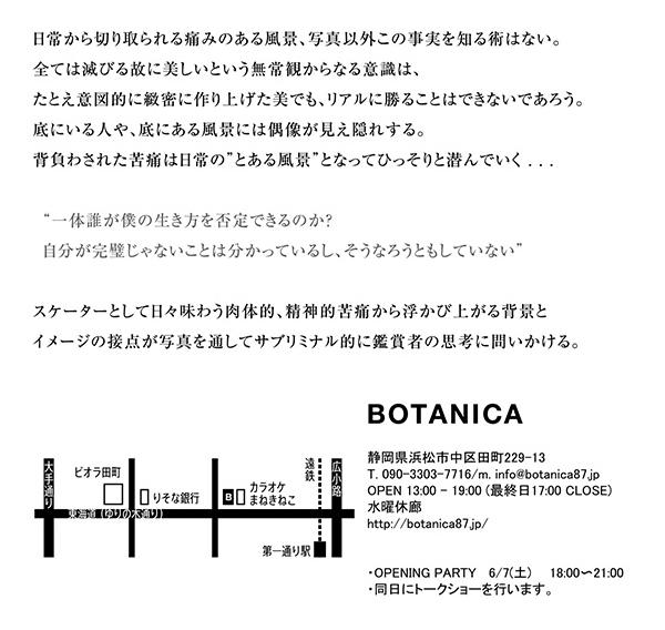 BOTANICA-dm-ura1.jpg