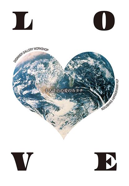 love-press.jpg