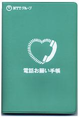 onegai1.jpg