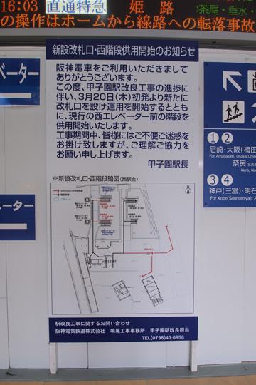 20140316_koshien-02.jpg