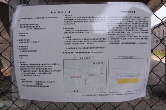 20140316_osaka_higashi_line-02.jpg