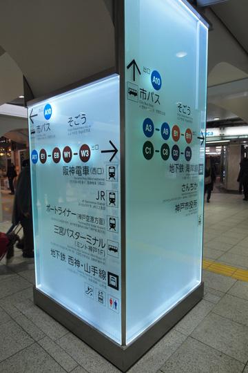 20140316_sannomiya-02.jpg