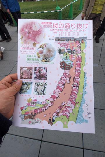 20140412_japan_mint-01.jpg