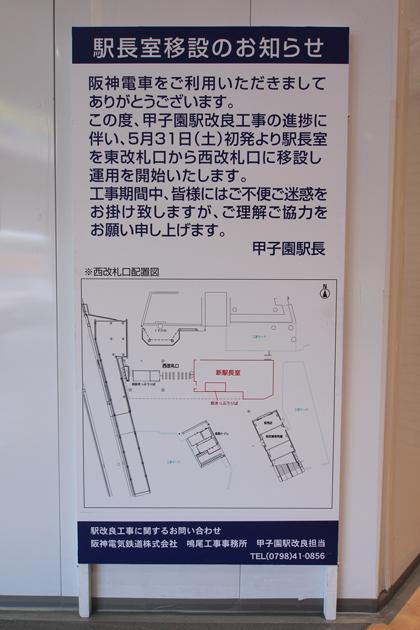 20140525_koshien-01.jpg