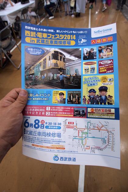 20140608_seibu_event-02.jpg