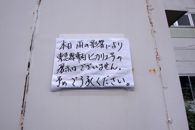 20140608_seibu_event-04.jpg