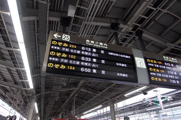 20140615_shin_osaka-01.jpg