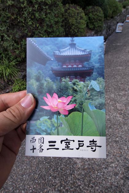20140621_mimurotoji_temple-02.jpg