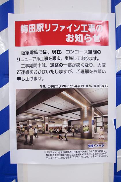 20140713_umeda-01.jpg