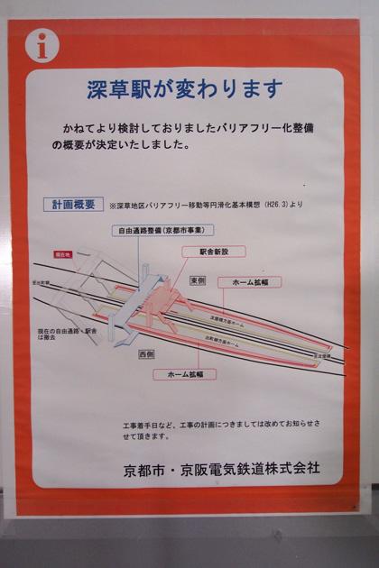 20140727_fukakusa-01.jpg
