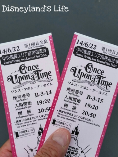 OnceUpon a Time_抽選001.jpg