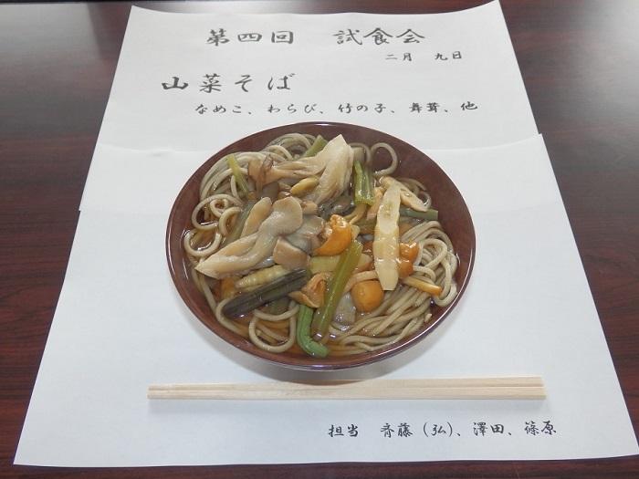 蕎麦試食会NO4