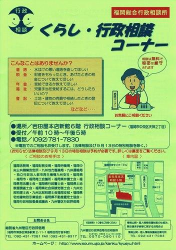 行政相談20140726