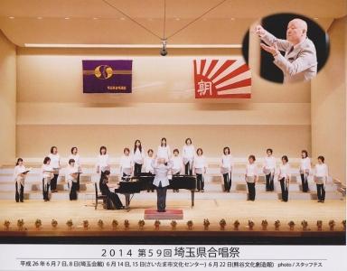 第59回埼玉県合唱祭20140615