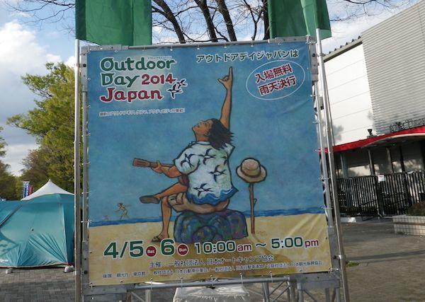 2014.4.5 アウトドアデイ2014ジャパン1