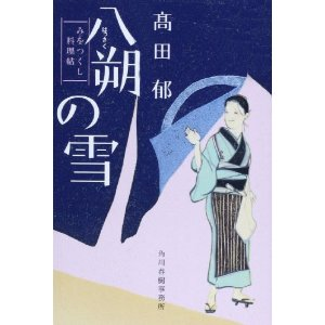 hassakunoyuki.jpg