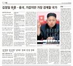 2012年4月13日韓国中央日報12面