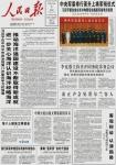 2013年8月1日『人民日報』01面