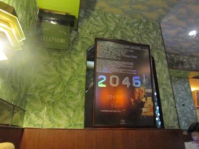 2046ポスター