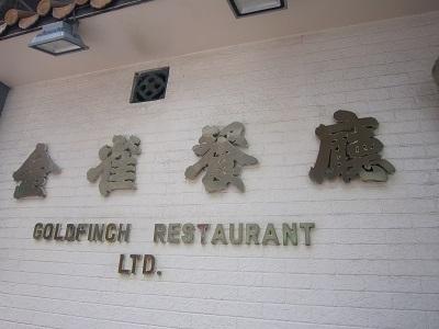 金雀レストラン(small)