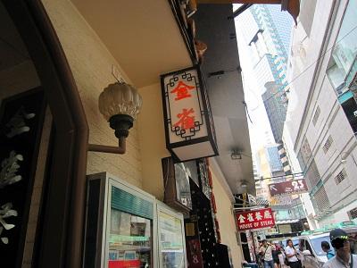 金雀レストラン外灯(small)