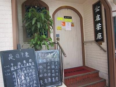金雀レストラン入口(small)
