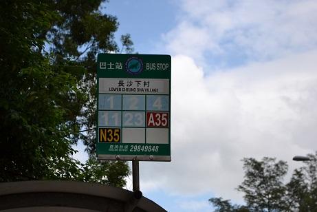 長沙下村バス停