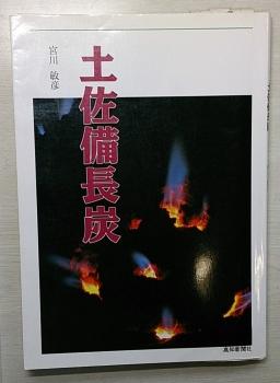 土佐備長炭の本