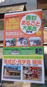 美杉村祭り (2)