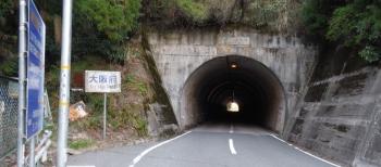 金剛トンネル