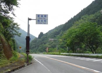 ここから愛媛県鬼北町23℃