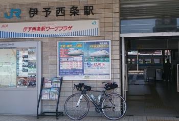 伊予西条駅
