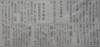 今日の日経新聞の朝刊