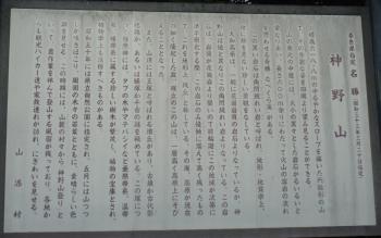 奈良県指定名勝 神野山