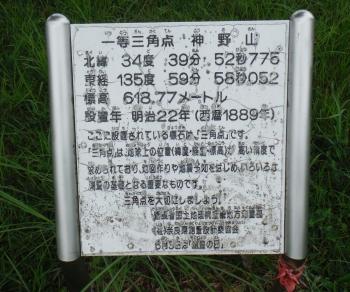 神野山618m